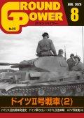 ガリレオ出版[No.315] グランドパワー2020年8月号 ドイツII号戦車(2)