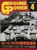 ガリレオ出版[No.311] グランドパワー 2020年4月号 M10/M36戦車駆遂車