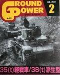ガリレオ出版[No.321] グランドパワー2021年1月号 38(t)軽戦車/38(t)の派生