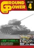 ガリレオ出版[No.278]グランドパワー2018年4月号 ソ連軍T34戦車(4)