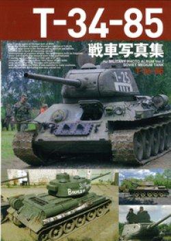 画像1: ホビージャパン T-34-85戦車写真集