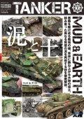 テクニックマガジン タンカー No.05日本語翻訳版「マッド & アース 泥と土」