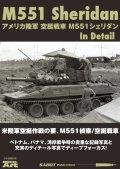 アメリカ陸軍 空挺戦車 M551 シェリダン ディテール写真集