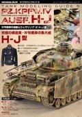 タンクモデリングガイド6 「IV号戦車の塗装とウェザリング-2」 H-J型