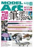 月刊モデルアート 2020年4月号