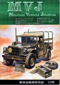 Military Vehicle Journal[MVJ_Vol10]Military Vehicle Journal Vol.10