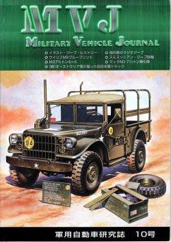 画像1: Military Vehicle Journal[MVJ_Vol10]Military Vehicle Journal Vol.10