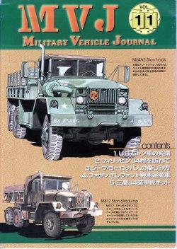画像1: Military Vehicle Journal[MVJ_Vol11]Military Vehicle Journal Vol.11