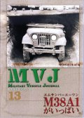 Military Vehicle Journal[MVJ_Vol13]Military Vehicle Journal Vol.13