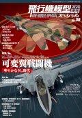 モデルアート社 NO.1043 飛行機模型スペシャル No.30