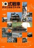 10式戦車テクニカルファイル 必須サプリメント100