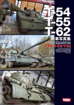 画像1: ホビージャパン T-54/T-55/T-62 戦車写真集