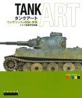大日本絵画 タンクアートウェザリングの理論と実践 ドイツ軍装甲車両編