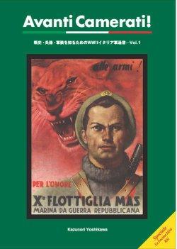 画像1: 伊太利堂 Avanti Camerati! Vol.1 戦史・兵器・軍装を知るためのWWIIイタリア軍通信