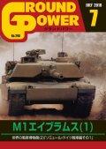 ガリレオ出版[No.290] グランドパワー2018年7月号 M1エイブラムス(1)