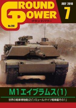 画像1: ガリレオ出版[No.290] グランドパワー2018年7月号 M1エイブラムス(1)