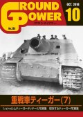 ガリレオ出版[No.293] グランドパワー 2018年10月号 重戦車ティーガー(7)