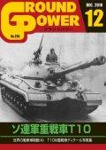 ガリレオ出版[No.295] グランドパワー 2018年12月号 ソ連軍重戦車 T10