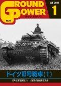 ガリレオ出版[No.296] グランドパワー 2019年1月号 ドイツIII号戦車(1)