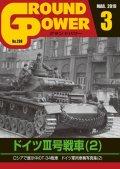 ガリレオ出版[No.298] グランドパワー 2019年3月号 ドイツIII号戦車(2)