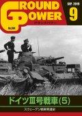 ガリレオ出版[No.304] グランドパワー 2019年3月号 ドイツIII号戦車 (5)