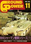 ガリレオ出版[No.306] グランドパワー 2019年11月号M4シャーマン戦車シリーズ(1)