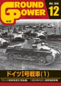 ガリレオ出版[No.307] グランドパワー 2019年12月号ドイツI号戦車(1)