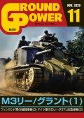 ガリレオ出版[No.318] グランドパワー2020年11月号 M3リー/グラント(1)