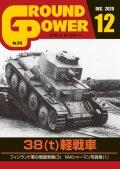 ガリレオ出版[No.319] グランドパワー2020年12月号 38(t)軽戦車