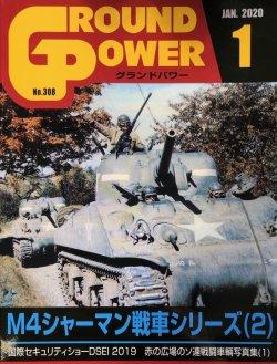 画像1: ガリレオ出版[No.308] グランドパワー 2020年1月号 M4シャーマン戦車シリーズ(2)