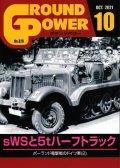 ガリレオ出版[No.329] グランドパワー2021年10月号 sWSと5tハーフトラック