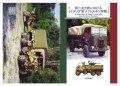 伊太利堂 第二次大戦におけるイタリア軍ソフトスキン車輌