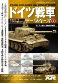 ドイツ戦車データベース 1