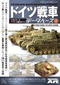 ドイツ戦車データベース 2