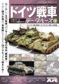 ドイツ戦車データベース4