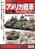 アメリカ戦車データベース1 WWII編