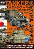 テクニックマガジン タンカー No.02 日本語翻訳版 「エクストラ・アーマー - 究極の増加装甲」