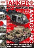 テクニックマガジン タンカー No.04日本語翻訳版「究極のダメージ 表現を追求する」