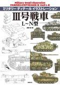 新紀元社 ミリタリーディティールイラストレーション III号戦車L〜N型