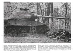 画像2: PeKo Publishing[PEK0017]World War Two Photobook Series No. 17  T-34戦車 戦場写真集 パート2