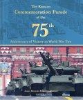 CANFORA[TRA-CP]ロシア連邦記念パレード「第二次世界大戦勝利75周年パレード」