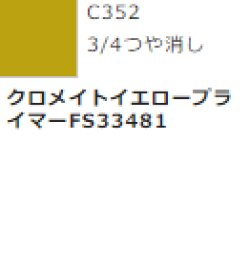 画像1: Mr.カラー[C-352]クロメイトイエロープライマー FS33481