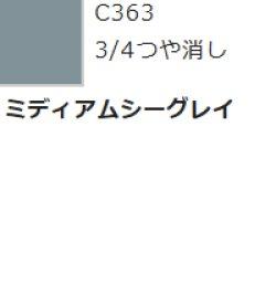 画像1: Mr.カラー[C-363]ミディアムシーグレイ