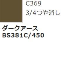 画像1: Mr.カラー[C-369]ダークアースBS381C/450