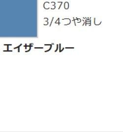 画像1: Mr.カラー[C-370]エイザーブルー