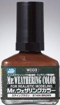 GSIクレオス[WC03]Mr.ウェザリングカラーステインブラウン