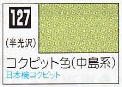 画像1: GSIクレオス[C127]コクピット色(中島系)