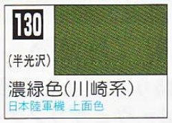 画像1: GSIクレオス[C130]濃緑色(川崎系)