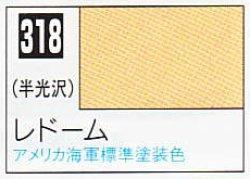 画像1: GSIクレオス[C318]レドーム