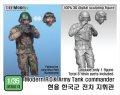DEF.MODEL[DF35013]1/35 現用韓国 戦車長(K2用)(アカデミー用)